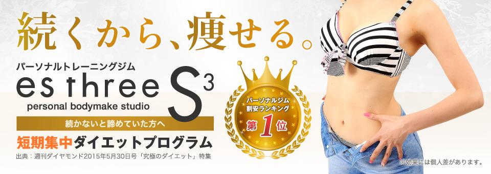 es three(エススリー) 川崎店の画像